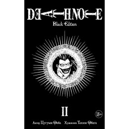 Death Note. Black Edition. Книга 2