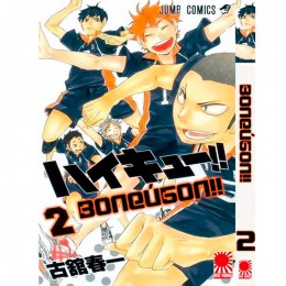 Волейбол!! Том 2