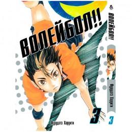 Волейбол!! Том 3