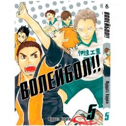 Волейбол!! Том 5