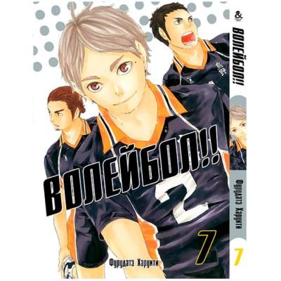 Волейбол!! Том 7