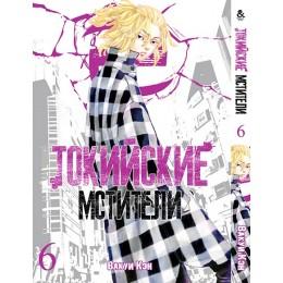 Токийские мстители Том 6 | Tokyo Revengers. Vol. 6