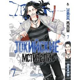 Токийские мстители Том 7 | Tokyo Revengers. Vol. 7