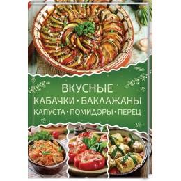 Вкусные кабачки, баклажаны, капуста, помидоры, перец