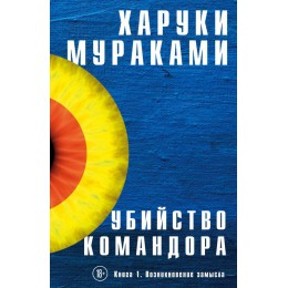 Убийство Командора. Книга 1. Возникновение замысла Х. Мураками