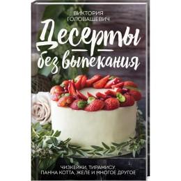 Десерты без выпекания: чизкейки, тирамису, панна-кота, желе и многое другое!