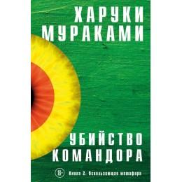 Убийство Командора. Книга 2. Ускользающая метафора Х. Мураками