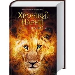 Хроніки Нарнії ( 7 книг в 1)