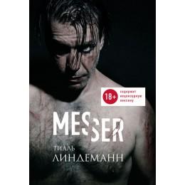 Messer (Нож. Лирика)