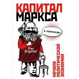"""""""Капитал"""" Маркса в комиксах"""