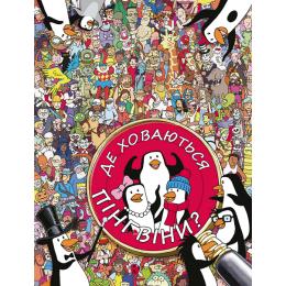 Де ховаються пінгвіни?