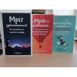 Комплект з трьох книг (Мистецтво мріяти+Мрій правильно+Мрії здійснюються)