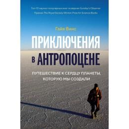 Приключения в антропоцене. Путешествие к сердцу планеты, которую мы создали