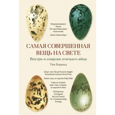 Самая совершенная вещь на свете: Внутри и снаружи птичьего яйца