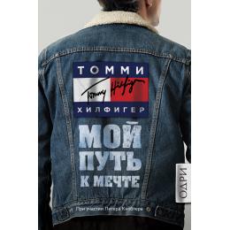 Томми Хилфигер. Мой путь к мечте. Автобиография великого модельера (2-е издание, исправленное)