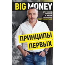 Big money. Принципы первых