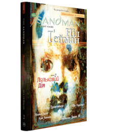 The Sandman. Пісочний чоловік. Том 2 : Ляльковий дім