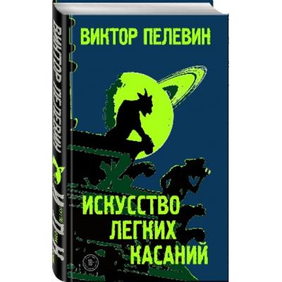 Искусство легких касаний (Пелевин 2019)
