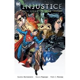 Injustice. Боги среди нас. Год третий. Книга 2