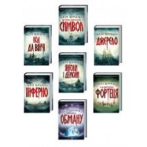 Ден Браун (7 книг у комплекті)