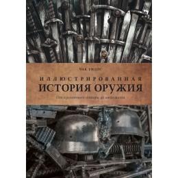 Иллюстрированная история оружия: от кремневого топора до автомата
