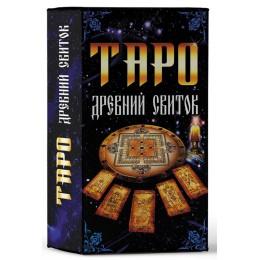 Таро «Древний свиток»
