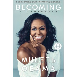 Becoming. Становлення. Мішель Обама