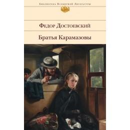 Братья Карамазовы (серия библиотека всемирной литературы)
