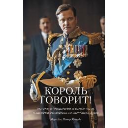 Король говорит! История о преодолении, о долге и чести, о лидерстве, об иерархии и о настоящей дружбе