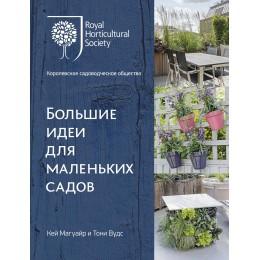 Большие идеи для маленьких садов