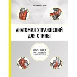 Анатомия упражнений для спины (2-е изд.)