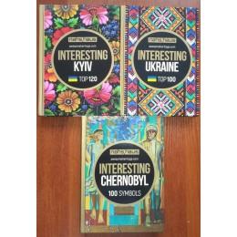"Комплект із трьох книг серії ""Interesting Ukraine"""