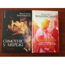 Януш Вишневський. Комплект з двох книг