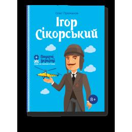 Ігор Сікорскький