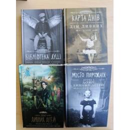 Дім дивних дітей (чотири книги) комплект книг українською мовою