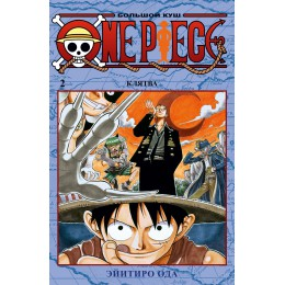 One Piece. Большой куш. Кн.2