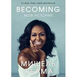 «Becoming. Моя история» Мишель Обама