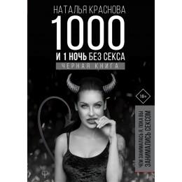 1000 и 1 ночь без секса. Черная книга. 2кн. Чем занималась я, пока вы занимались сексом