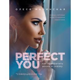 «Perfect you. Как превратить жизнь в сказку» Малинская Олеся Александровна