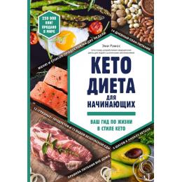 Кето-диета для начинающих. Ваш гид по жизни в стиле Кето.