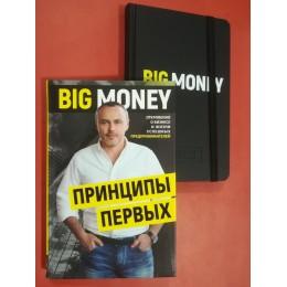 Big money. Принципы первых и Бизнес-блокнот Big Money