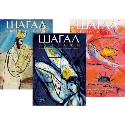 Комплект альбомов по живописи. Шагал Марк