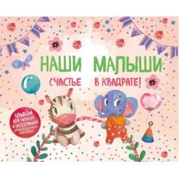 Наши малыши: счастье в квадрате! Альбом для записей и фотографий близнецов, двойняшек или погодок (кремовый)