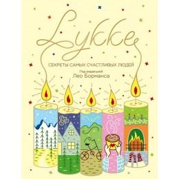 LYKKE. Секреты самых счастливых людей