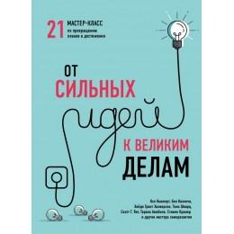 От сильных идей к великим делам. 21 мастер-класс по превращению планов в достижения (обложка)