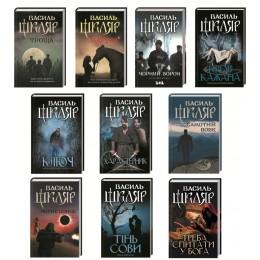 10 книг комплектом. Василь Шкляр