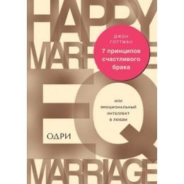 7 принципов счастливого брака, или Эмоциональный интеллект в любви