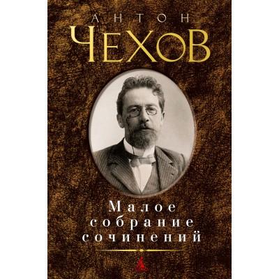 Малое собрание сочинений Чехов А.