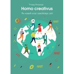 Homo creativus. Як новий клас завойовує світ