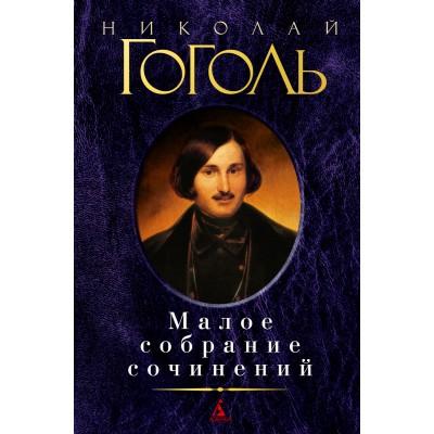 Малое собрание сочинений Гоголь Н.